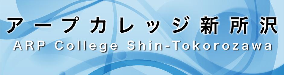 arp_shintokorozawa_logo