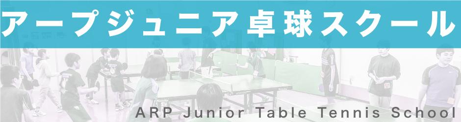 arp_junior_logo