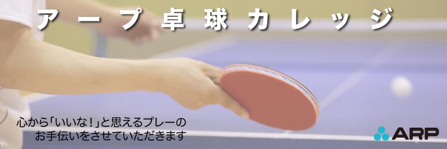 アープ卓球カレッジのウェブサイト
